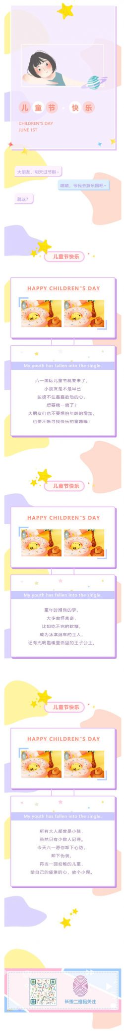 儿童节快乐可爱多彩风格动态图标微信推送图文模板推文素材