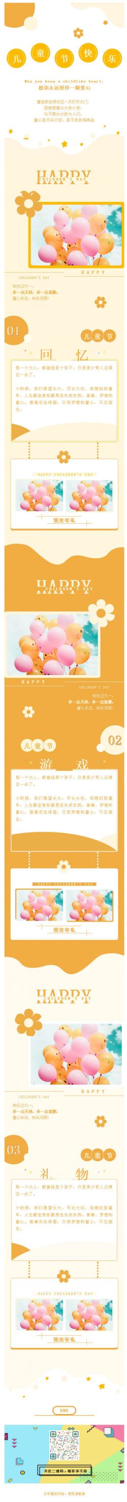 六一儿童节黄色动态星星花朵小图标公众号推送图文模板微信推文素材