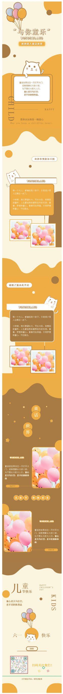 童话世界气球小猫动态六一儿童节模板微信推文素材推送图文