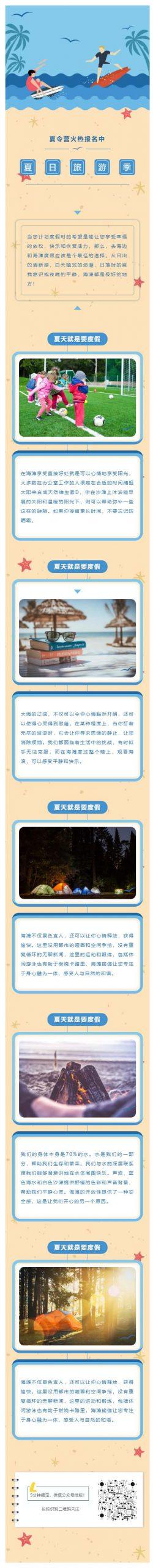 夏令营旅游大海蓝天教育学校风格模板微信推送图文素材
