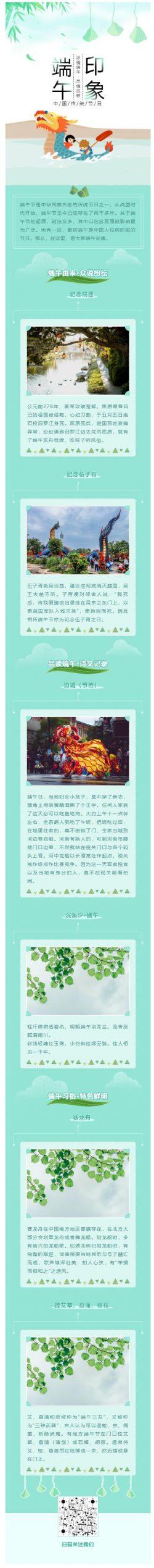端午节中华民族传统节日之一龙舟粽子微信图文模板推送推文素材