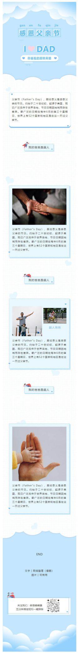 """父亲节Father""""s Day微信图文模板微信推送图文模板推文"""