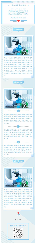 抗击疫情北京加油·中国加油新冠医疗模板微信医院素材