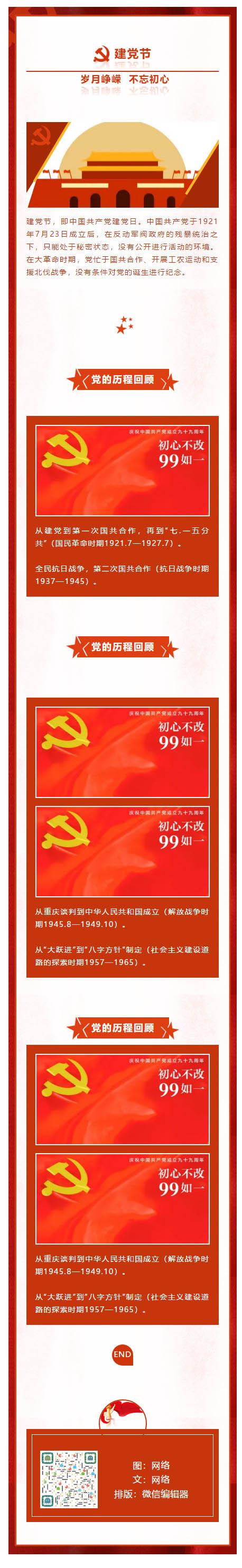 建党节中国共产党成立99周年红色党政微信模板推文素材