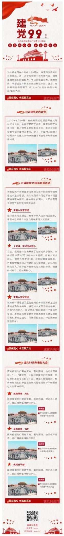 中国共产党成立99周年党建节微信模板公众号文章素材推送图文推文