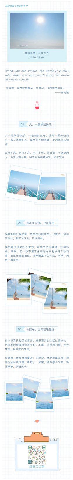 夏天阳光沙滩大海旅游旅行微信公众号推文模板推送图文素材蓝色网格背景