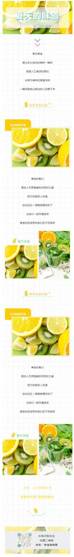 夏天美食橙色暖色风格模板简约微信推文模板公众号图文素材