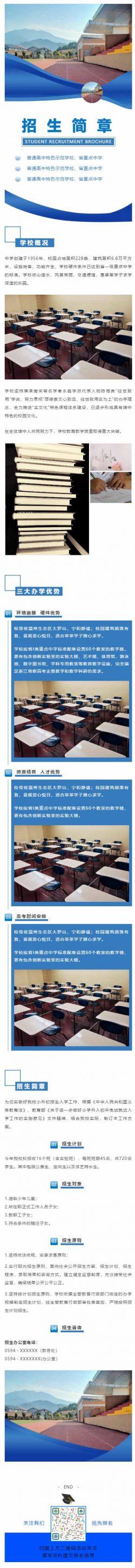 学校教育培训班暑期版招生章程招生简章微信公众号模板蓝色