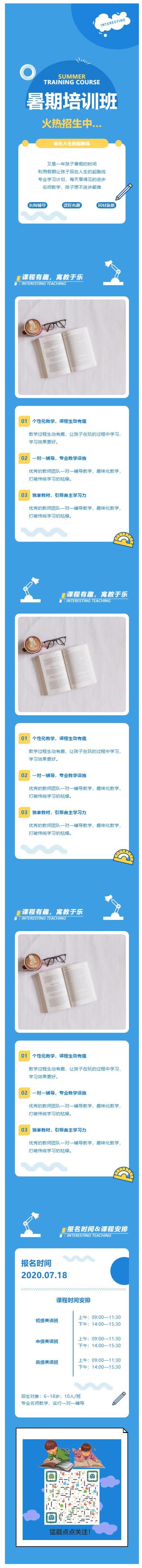 暑期培训班招生蓝色可爱卡通模板微信公众号推文素材模板