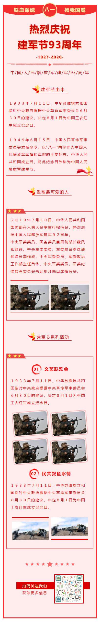 建军节红色模板微信公众号图文素材推送图文推文模板
