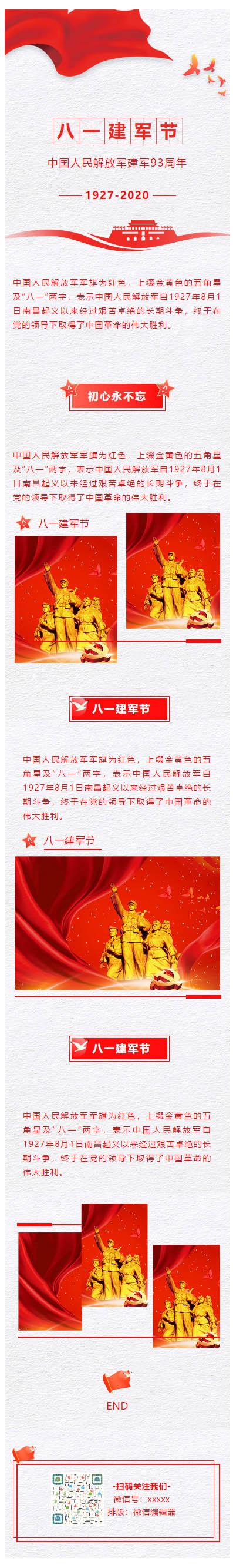 八一建军节中国人民解放军建军93周年红色学党政模板微信推文素材