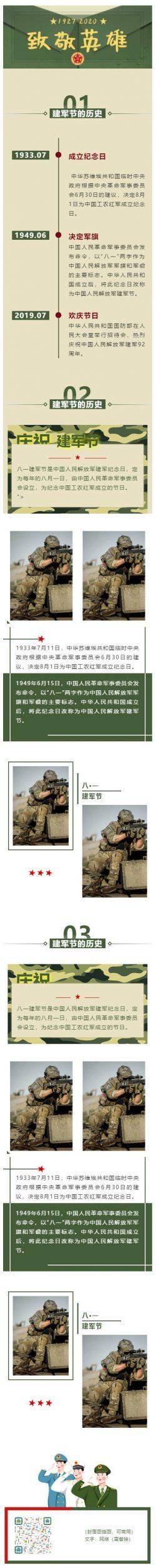 微信公众号图文模板建军节绿色风格军队推文素材推送文章