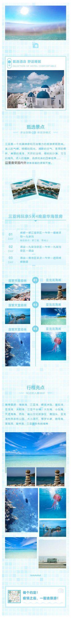 夏天旅游旅行海边网格背景蓝色公众号推文模板微信模板