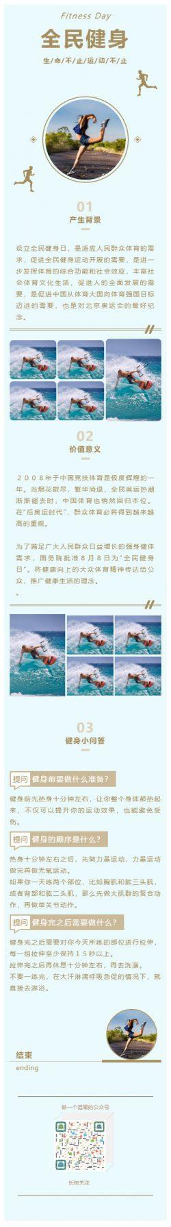 体育运动微信公众号文章模板推送图文素材跑步游泳健身