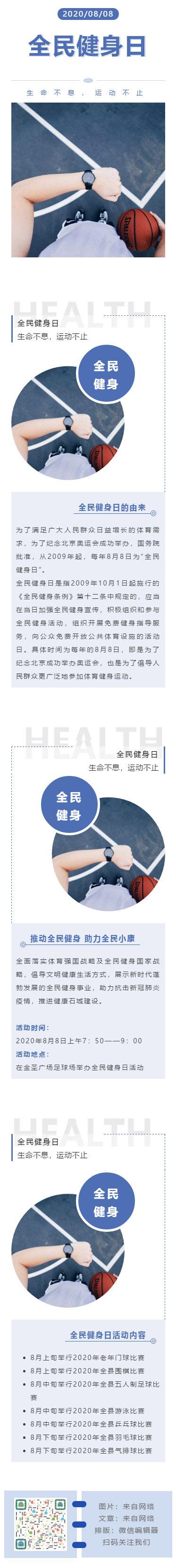 全民健身日微信公众号图文模板微信素材模板推文样式