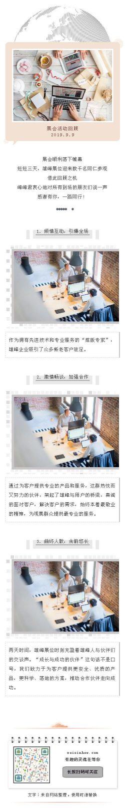 微信展会活动回顾公司企业推文推广微信模板动态背景图灰色简约