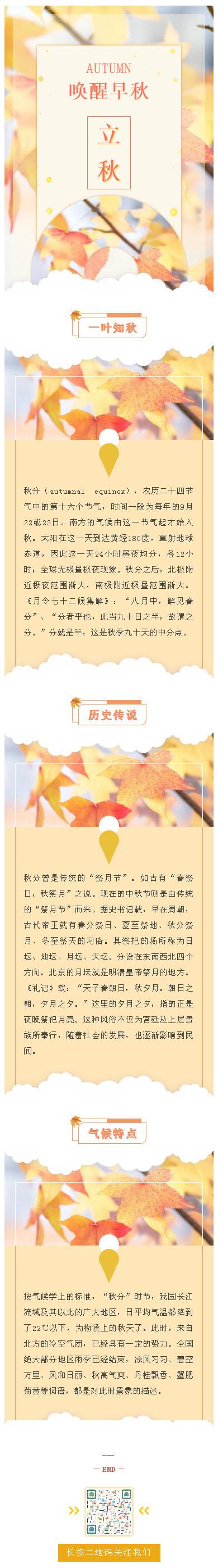 农历二十四节气秋分立秋微信黄色模板公众号推送图文素材推文模板