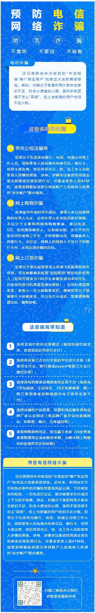 微信公众号模板蓝色推文素材电信诈骗电话网络诈骗推送图文素材