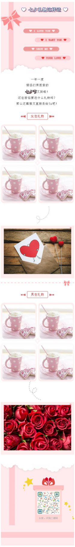 微信七夕情人节模板情人节礼物粉红色风格微信公众号推文素材模板