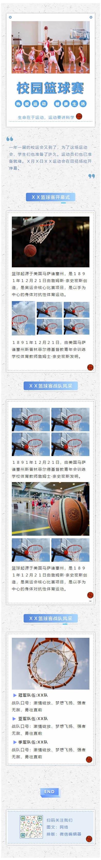 校园篮球赛学校大学运动会校运会教育素材微信模板推送图文章