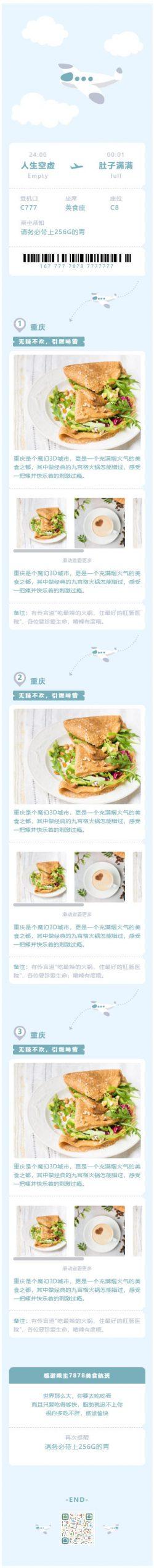 重庆旅游旅行蓝色清新风格左右滑动微信模板公众号美食推文