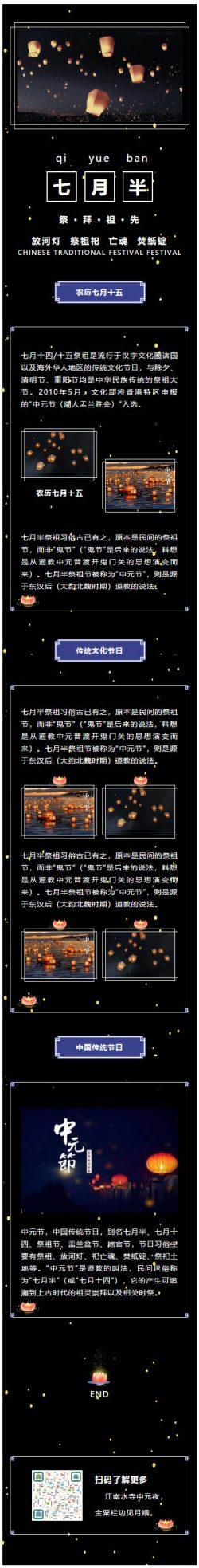 中元节七月半祭祖鬼节微信模板中国传统节日动态背景图孔明灯