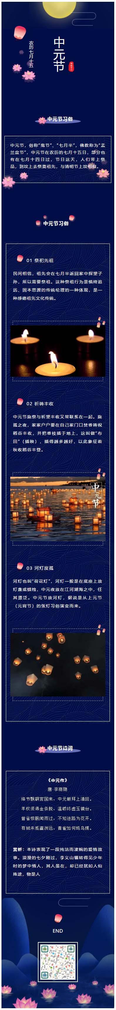 中元节鬼节七月半佛教盂兰盆节深蓝色背景微信模板推文模板推送图文