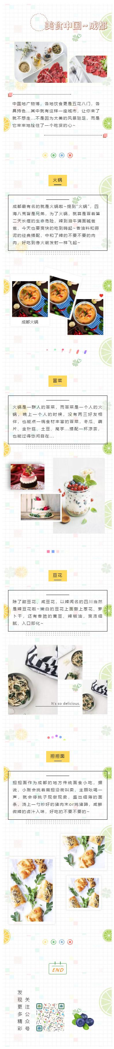 美食中国火锅微信订阅号素材模板公众号推送图文消息素材