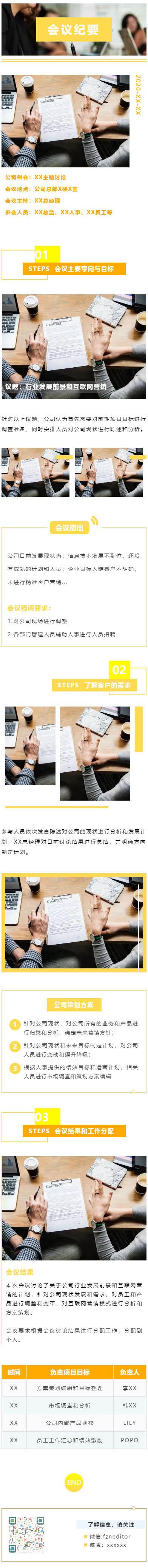 公司企业会议纪要微信公众号模板商务风格订阅号推送图文