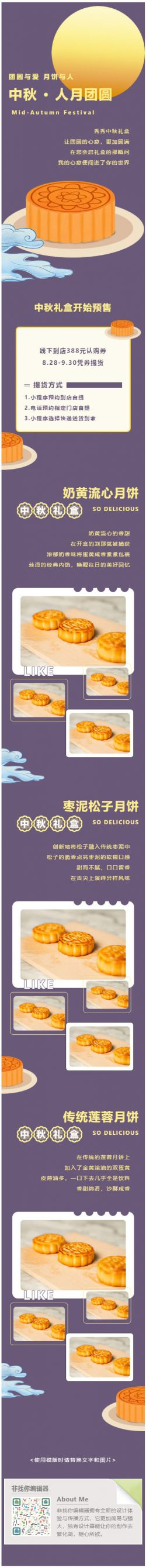 2020中秋节 • 人月团圆月饼礼盒电商微商公众号推文素材模板
