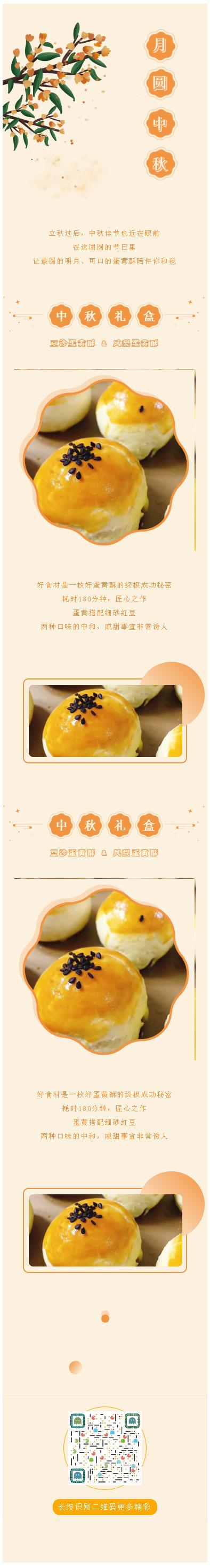 月圆中秋节月饼美食推荐电商微商公众号模板推送图文素材