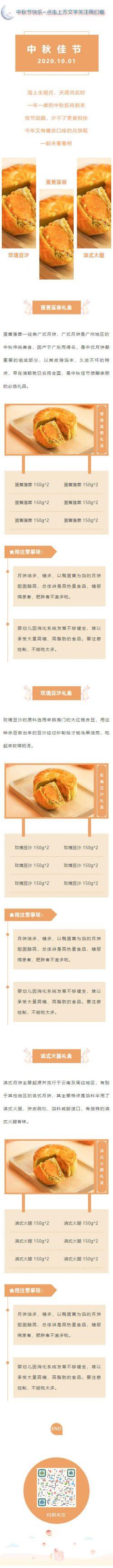 中秋节月饼广式月饼微信公众号服务号推送图文模板推文素材文章