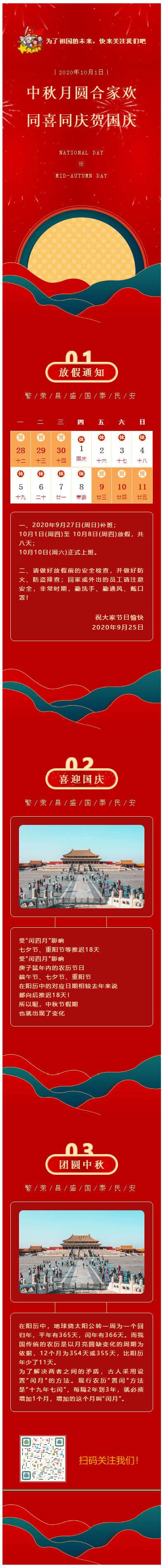 2020国庆节中秋节放假通知小长假微信公众号推文模板推送素材