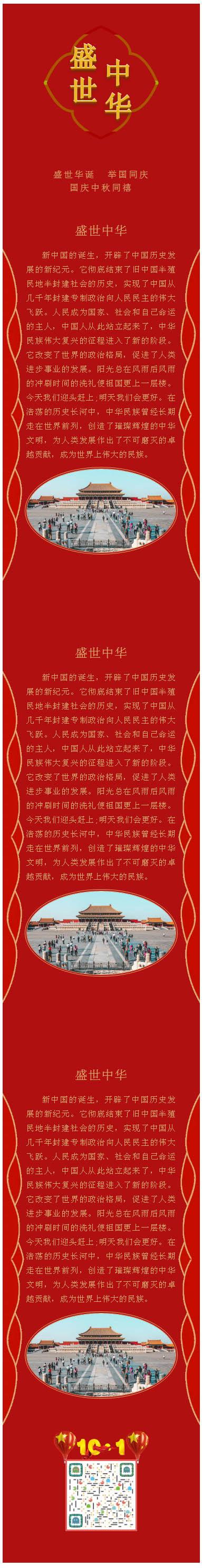 2020国庆中秋节红色喜庆微信公众号推文模板推送图文素材文章