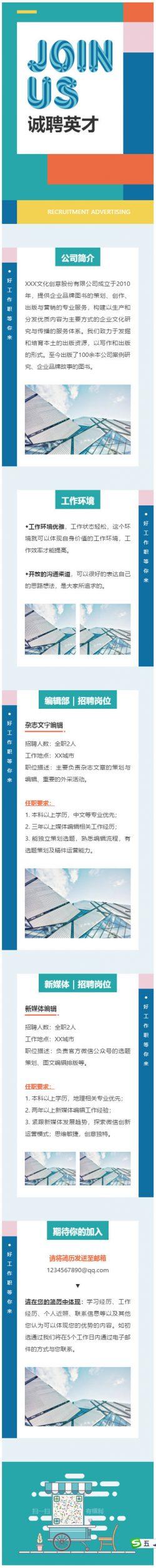 公司简介诚聘英才企业招聘微信公众号推文模板微信推送素材