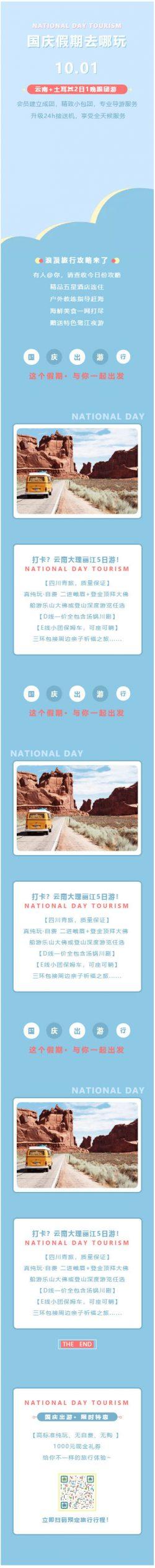 国庆假期去哪玩中秋节国庆节小长假旅游蓝色可爱卡通风格模板