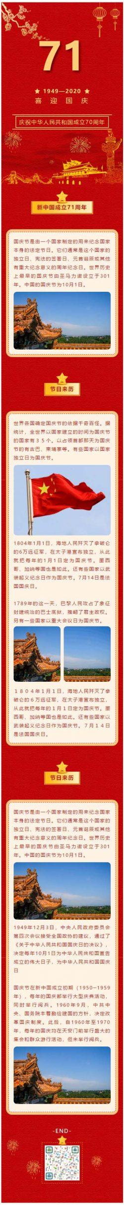 2020国庆节庆祝中华人民共和国成立71周年红色背景动态背景烟花微信公众号推文模板推送素材