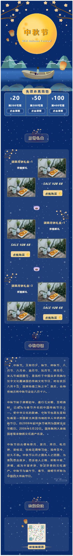 中秋节模板微信电商微商公众号蓝色背景图星空推送图文素材推文模板
