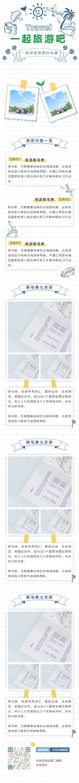 国庆节旅游微信公众号模板动态卡通风格简约清新小长假素材模板