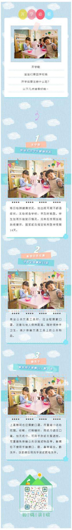 蓝色背景白云背景图可爱多彩风格微信模板幼儿园学校小学模板