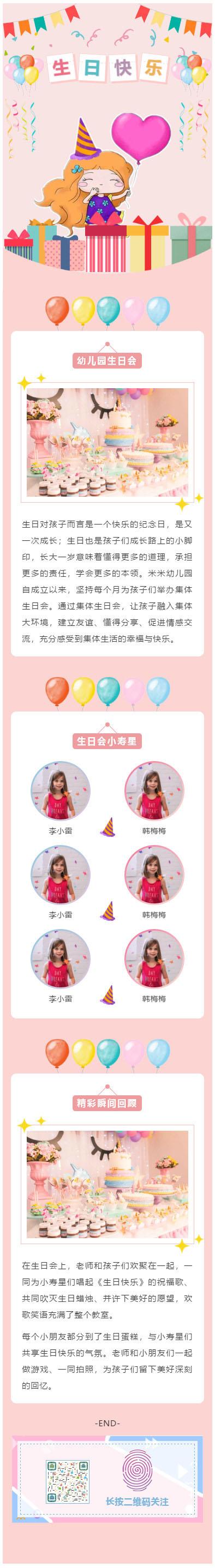 生日会生日快乐粉色背景图可爱卡通风格模板微信推送图文素材