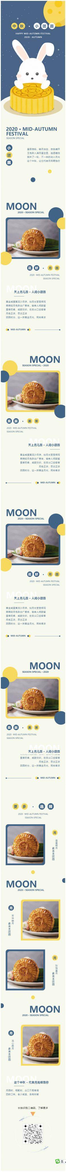 2020中秋节月饼微信公众号推文模板服务号订阅号推送图文素材