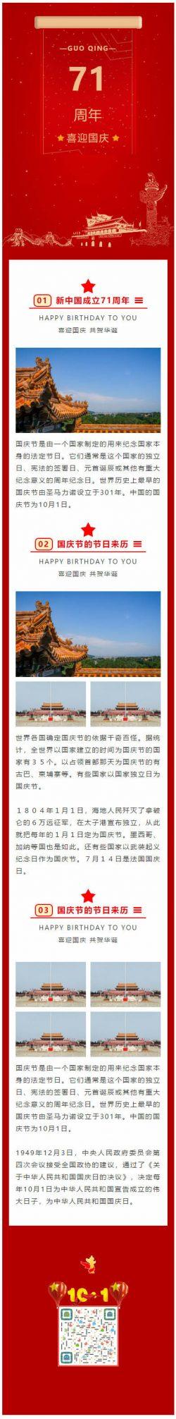2020国庆节71周年公众号推文模板红色党政风格推送图文素材