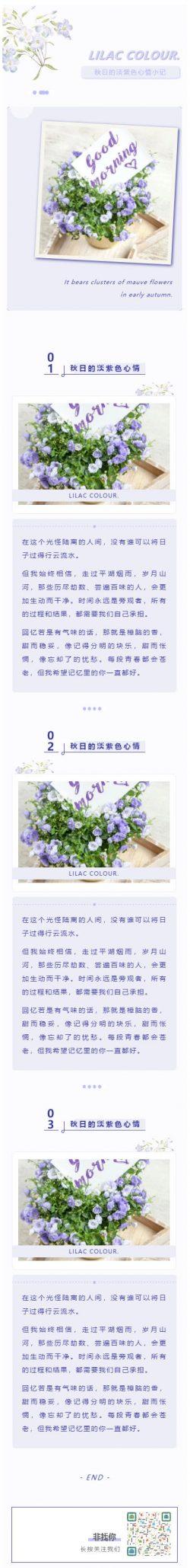 紫色风格心情日记微信公众号模板花店鲜花推文素材推送图文模板