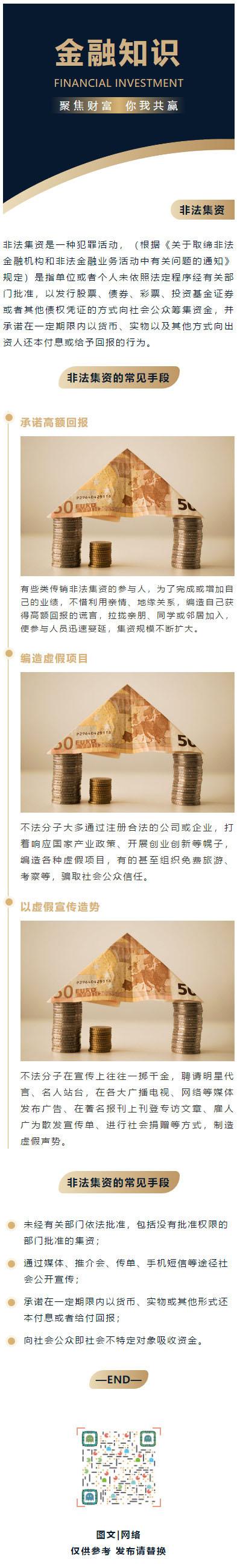 金融知识财务股票微信公众号模板金色微信模板理财公众号推文素材