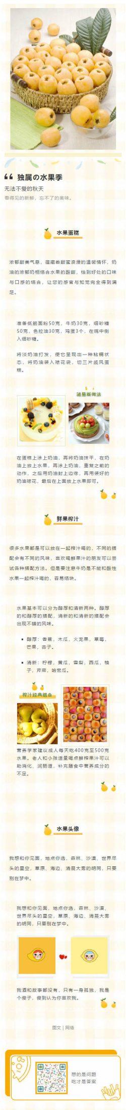 水果美食食谱黄色微信公众号图文模板微信编辑器推文素材