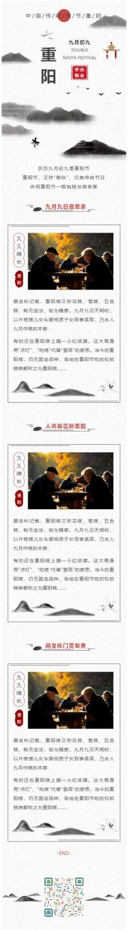中国传统佳节重阳节老人节敬老节微信推送图文素材模板公众号文章