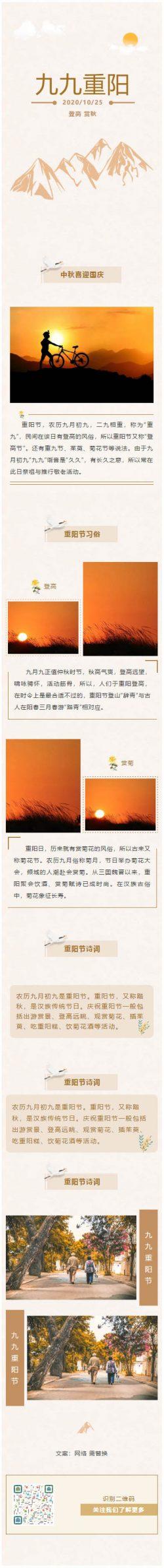 九九重阳节老人节敬老节微信公众号模板推送文章素材推文