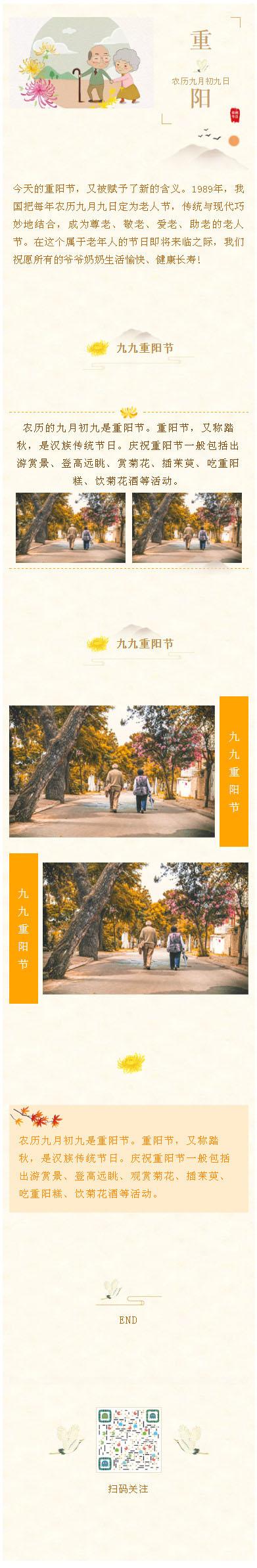 中国传统节日2020重阳节老人节微信模板公众号推送图文素材推文章资料