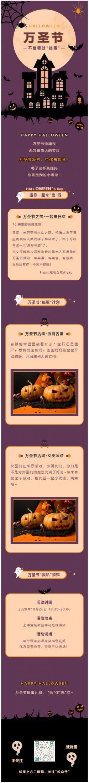 HALLOWEEN万圣节西方传统节日微信模板公众号推文素材推送图文